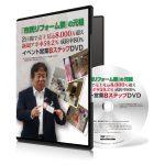 2016志賀塗装DVDケース