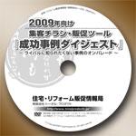 2009dvd.jpg