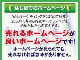 はじめてのホームページ 2000年8月からWebマーケティングを始めた私たちの答えです。売れるホームページが良いホームページです!ホームページが見られても、売れなければ意味がありません。