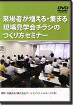mt_genba_kengaku_dvd.jpg