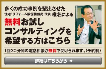 東京、札幌、名古屋、大阪で、代表の椎名と直接、無料面談・無料お試しコンサルティングを希望する方へ。