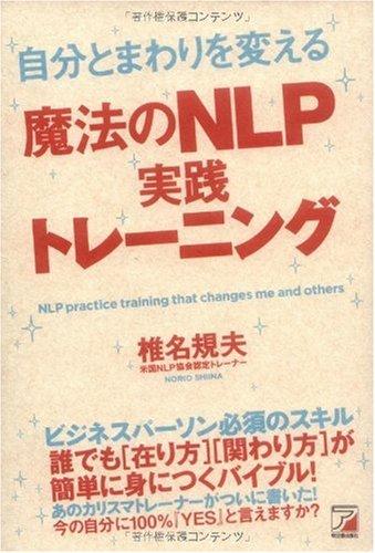魔法のNLP実践トレーニング